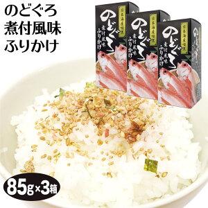富山 お土産 のどぐろ煮付風味ふりかけ 85g×3個 富山みやげ おみやげ のどぐろ 高級魚 日本海 ふりかけ