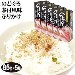富山 お土産 のどぐろ煮付風味ふりかけ 85g×5個 富山みやげ おみやげ のどぐろ 高級魚 日本海 ふりかけ
