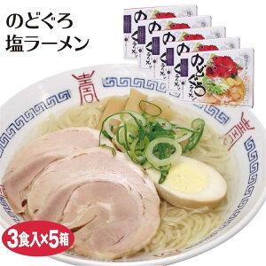 富山 お土産 ラーメン のどぐろラーメン 3食入×5箱 ノドグロ 高級魚 魚介系 和風 出汁 ダシ あいの風
