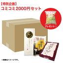 【白えびポテトチップス1袋プレゼント付き!】富山 お土産 送料無料 あいの風「おまかせ2,000円セット」 おまかせ わ…