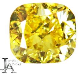 ファンシービビッドイエローダイヤモンド 0.209ct FANCY VIVID YELLOW VS-2 クッションシェイプカット ダイヤモンドルース ダイヤルース 裸石<中央宝石研究所ソーティング付>【ルース】RZL.K