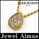 【BOUCHERON】ブシュロン セルパンボエム ダイヤモンド 6P ネックレス K18 【中古】ZPR