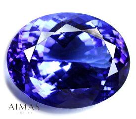 ブルーゾイサイト タンザナイト 17.7ct オーバル 楕円形 タンザナイトルース 裸石【ルース】RMZ.N/BS