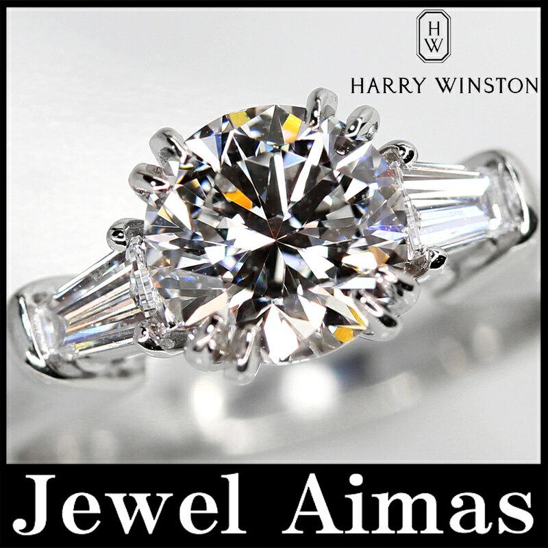 【Harry Winston】ハリーウィンストン HW ダイヤモンド 1.01ct <E VS1 VeryGood EXCELLENT> ラウンドクラシック ブライダル エンゲージ 5号 PT950<GIA鑑別書>【新品】【ジュエリー】ZPJE