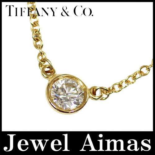 【Tiffany & Co.】ティファニー バイザヤード ダイヤモンド 0.08ct ネックレス 750YG/K18YG イエローゴールド 42cm【中古】