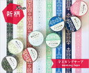 【送料無料】アイヌ文様 newマスキングテープ全8色 / 津田命子 西田香代子