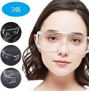 3個セット 保護メガネ 防護メガネ 保護めがね 防護ゴーグル 保護ゴーグル 医療 ゴーグル ウイルス対策 メガネ ウイルス対策グッズ ウィルス 女性 男性 マスク併用 眼鏡着用可 花粉症対策 花