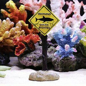 アクアリウム サメ 注意 看板 オブジェ 水槽 置物 シャーク shark インテリア 熱帯魚 魚 熱帯雨林 海水魚 淡水魚 ネオンテトラ グッピー エンゼルフィッシュ ピラルク アロワナ 水族館 アクア