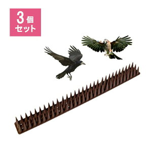 鳥よけ 害獣よけ 3セット とげシート ブラウン シート スパイク 猫マット ベランダ 玄関 ハト避け 猫 糞害対策 侵入防止 予防 害獣 畑 バード 長さカット 可能 防鳥 カラス対策 からすよけ 家