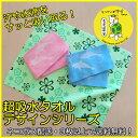 3枚以上購入で送料無料!超吸水タオル デザインシリーズ【ネコポス】【キッチンクロス】
