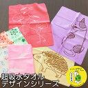 超吸水タオル デザインシリーズ 【3枚以上でネコポス送料無料】