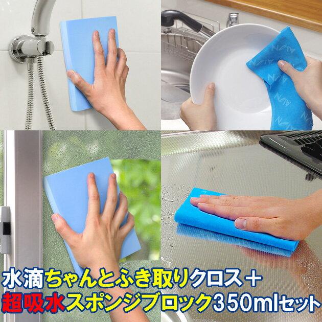 水滴ちゃんと拭き取りクロス+超吸水スポンジブロック350mlワイドセット 吸水スポンジ ネコポス送料無料 キッチン アイオン