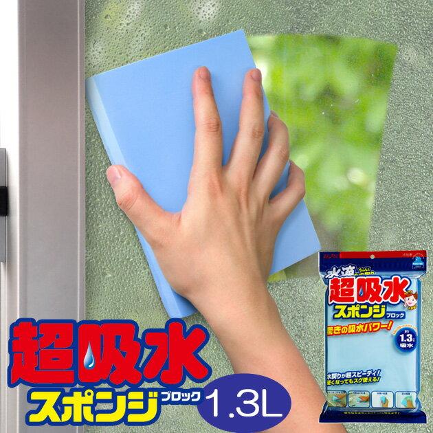 アイオン 水滴ちゃんと拭き取り超吸水スポンジブロック1.3L(リットル)【アイオン公式】