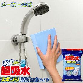 アイオン 水滴ちゃんと拭き取り超吸水スポンジブロック650mlワイド 吸水スポンジ 結露吸水 キッチンスポンジ