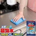 メーカー公式 アイオン 超吸水クロス2枚セット 430X225mm ネコポス送料無料 お風呂 キッチンクロス 超吸水スポンジ 吸…