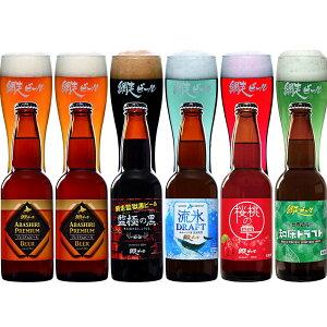 お中元 お酒 北海道 網走ビール 330ml 6本 詰合せ | ビール 還暦 古希 喜寿 傘寿 米寿 祝い 退職 お祝い 内祝い お返し 誕生日 プレゼント 贈り物 地ビール クラフトビール 詰め合わせ セット 景