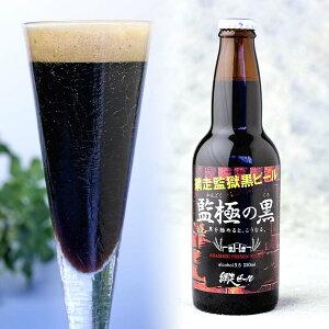 網走監極黒ビール