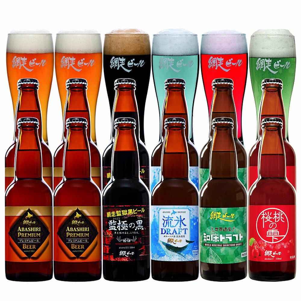 網走ビール 330ml 12本 セット 北海道 網走ビール株式会社 | 地ビール 麦酒 クラフトビール 発泡酒 酒 お酒 ギフト 飲み比べ 詰め合わせ 詰合せ 飲み比べセット セット のどごし 内祝い お祝い 贈答 プレゼント 御歳暮 お歳暮 ビール 上司 嬉しい 瓶 ケース