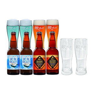 お中元 お酒 北海道 網走ビール 330ml 4本 グラス 2個 セット | ビール 発泡酒 還暦 古希 喜寿 傘寿 米寿 祝い お祝い 内祝い お返し 誕生日 プレゼント 贈り物 地ビール クラフトビール 詰め合わ