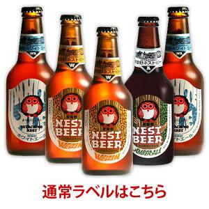 お中元 お酒 常陸野ネストビール 330ml 5本 セット 茨城県 木内酒造 | プレゼント 還暦祝い 米寿 お祝い お返し 80歳 傘寿 ギフト 誕生日 内祝い ビール 贈り物 地ビール クラフトビール 詰め合