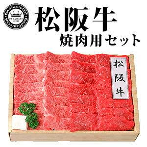 ブランド牛肉 松阪牛 焼肉用 モモ肉225g バラ肉225g 送料無料