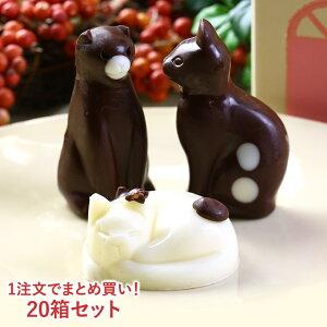 バレンタイン 2021 チョコ まとめ買い ねこ チョコレート 3個入り 20箱セット | プチギフト 義理チョコ 子供 お菓子 詰め合わせ スイーツ ギフト かわいい 動物 猫 アニマル お祝い 内祝 卒園 卒