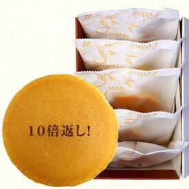 10倍返し! 文字入りどら焼き もじどら (5個入り) 和菓子・饅頭(まんじゅう)