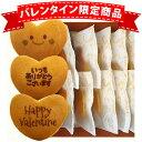 バレンタイン ハート どら焼き チョコ風味餡 10個 セット 個包装 箱入り | かわいい メッセージ入り プチギフト お菓…