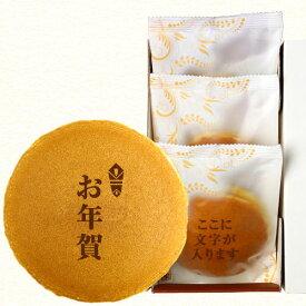 お正月 お年賀 (3個入り) 文字入りどら焼き もじどら ギフト箱入り 和菓子・饅頭 (まんじゅう)