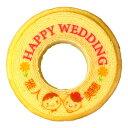 ウェディング用 名入れバウムクーヘン 1個 ギフト箱入り(ご結婚内祝い・引き出物・ブライダルギフト)(内祝い 名入れ …