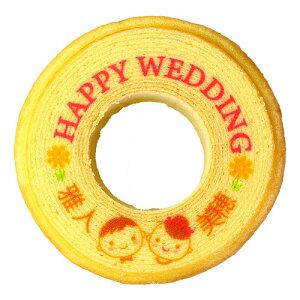 ウェディング用 名入れバウムクーヘン 1個 ギフト箱入り(ご結婚内祝い・引き出物・ブライダルギフト)(内祝い 名入れ スイーツ お菓子 ギフト ウェディング プチギフト ブライダル 結婚記念