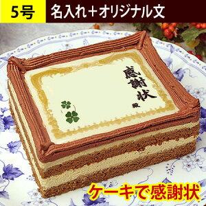 スイーツ お菓子 ケーキで感謝状 名入れ オリジナル文 5号 | メッセージ入り プレゼント デコレーション ケーキメッセージ お祝い 内祝い サプライズ ケーキ 感謝状ケーキ 退職 祝い ギフト