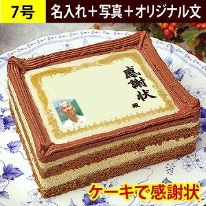 敬老の日 スイーツ お菓子 ケーキで感謝状 名入れ 写真 オリジナル文 7号 | メッセージ入り プレゼント スイーツ デコレーション ケーキメッセージ お祝い サプライズ ケーキ 感謝状ケーキ