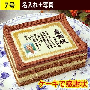 スイーツ お菓子 ケーキで感謝状 名入れ 写真 7号 | メッセージ入り プレゼント スイーツ デコレーション ケーキ メッセージ お祝い サプライズ 感謝状 退職祝い 退職 ギフト 誕生日 母の日
