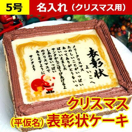 クリスマス限定 ケーキで表彰状 5号 (ひらがな)| クリスマスケーキ お菓子 スイーツ クリスマス ギフト プレゼント 子供 クリスマスプレゼント クリスマスパーティー お祝い 内祝い 誕生日 誕生日プレゼント サンタ おもしろ ケーキ ユニーク 子供会 ホームパーティー