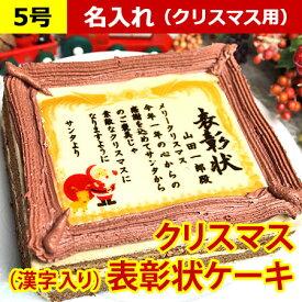クリスマス限定 ケーキで表彰状 5号   クリスマスケーキ お菓子 スイーツ クリスマス ギフト プレゼント 子供 クリスマスプレゼント クリスマスパーティー お祝い 内祝い 誕生日 誕生日プレゼント サンタクロース おもしろ ケーキ ユニーク 子供会 ホームパーティー