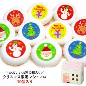 クリスマス マシュマロ 10個 (サンタ トナカイ 雪だるま ツリー プレゼント)お家の箱入り チョコレート スイーツ ? お菓子 かわいい プチギフト 子供 クリスマス プレゼント クリスマスお菓