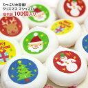 クリスマス マシュマロ 100個 詰め合わせ (サンタ トナカイ 雪だるま ツリー プレゼント) 箱入り | お菓子 かわいい …