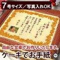 【80代女性】傘寿祝いのプレゼント!写真やメッセージケーキってどんなもの?