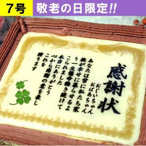 ありがとう 敬老の日 ケーキで感謝状 7号 | メッセージ入り 誕生日プレゼント 還暦 祝い 感謝状ケーキ 米寿 喜寿 還暦 80歳 お祝い 傘寿 デコレーションケーキ お菓子 卒寿 退職祝い 名前入り