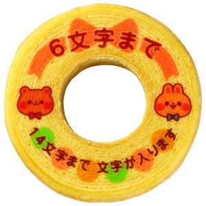 敬老の日 スイーツ 和菓子 お菓子 オリジナル メッセージ バウムクーヘン (動物) 1個 箱入り | 名入れ ギフト かわいい 内祝い お祝い メッセージ入り こども 誕生日 プレゼント プチギフト 還