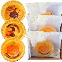 ハロウィン チーズタルト 3個セット 化粧箱入り | タルト お菓子 スイーツ かわいい プチギフト プレゼント 子供 ギフ…