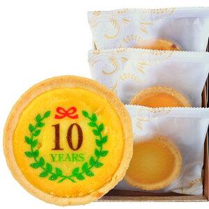 お祝い 内祝い お菓子 オリジナル ロゴマーク チーズタルト 3個入り 個包装 | かわいい メッセージ 名前 入り 名入れ お返し 誕生日 プレゼント お礼 出産 結婚 祝い 贈り物 記念 品 退職 定年