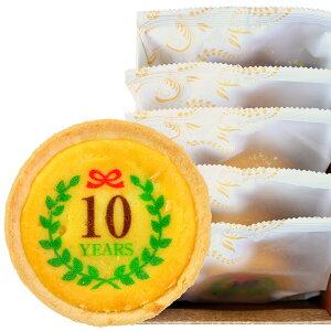 オリジナル ロゴマーク チーズタルト 5個 セット 個包装 ? かわいい メッセージ入り 名入れ お返し プチギフト 誕生日プレゼント お菓子 お祝い 内祝い お礼 スイーツ 出産内祝い メッセージ