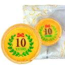 オリジナル ロゴマーク チーズタルト 100個 セット 個包装 | かわいい メッセージ入り 名入れ お返し プチギフト 誕生…