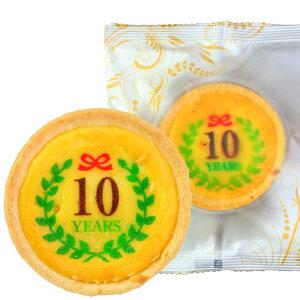 お中元 スイーツ お菓子 オリジナル ロゴマーク チーズタルト 100個 セット 個包装 | かわいい メッセージ入り 名入れ お返し プチギフト 誕生日プレゼント お祝い 内祝い お礼 出産内祝い メ