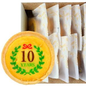 お祝い 内祝い お菓子 オリジナル ロゴマーク チーズタルト 10個入り 個包装 | かわいい メッセージ 名前 入り 名入れ お返し 誕生日 プレゼント お礼 出産 結婚 祝い 贈り物 記念 品 退職 定年