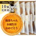 名入れ オリジナルメッセージ チーズタルト 10個入り| メッセージ入り 誕生日プレゼント 還暦祝い プチギフト 米寿 プ…