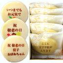 敬老の日 名入れ もっちり白い どら焼き 5個入り 名前入り オリジナル お菓子 スイーツ 短納期