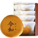 新元号 令和 れいわ 文字入り どら焼き 5個入   米寿 百寿 卒寿 喜寿 古希 お祝い お菓子 どらやき どら焼 まとめ買い…